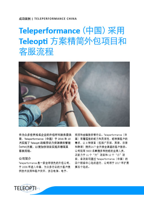 Teleperformance(中国)